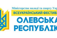 Фестиваль «Олевська республіка»