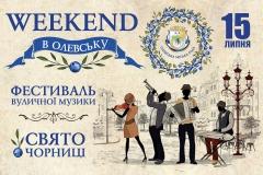 WEEK-end в Олевську