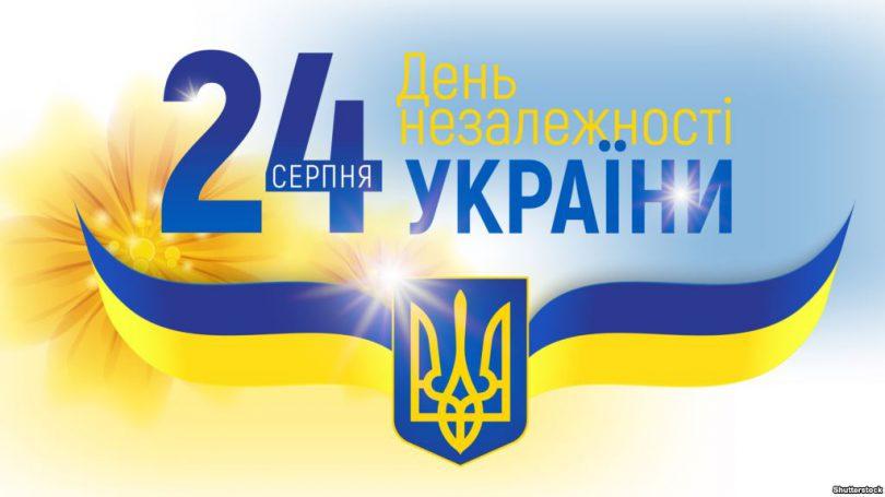 Заходи з нагоди Дня Незалежності України