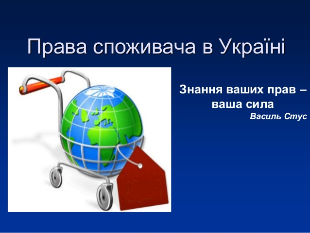 ПАМ ЯТКА ДЛЯ СПОЖИВАЧА (якщо ваші права порушені) - Олевська ОТГ efb3179264b5a