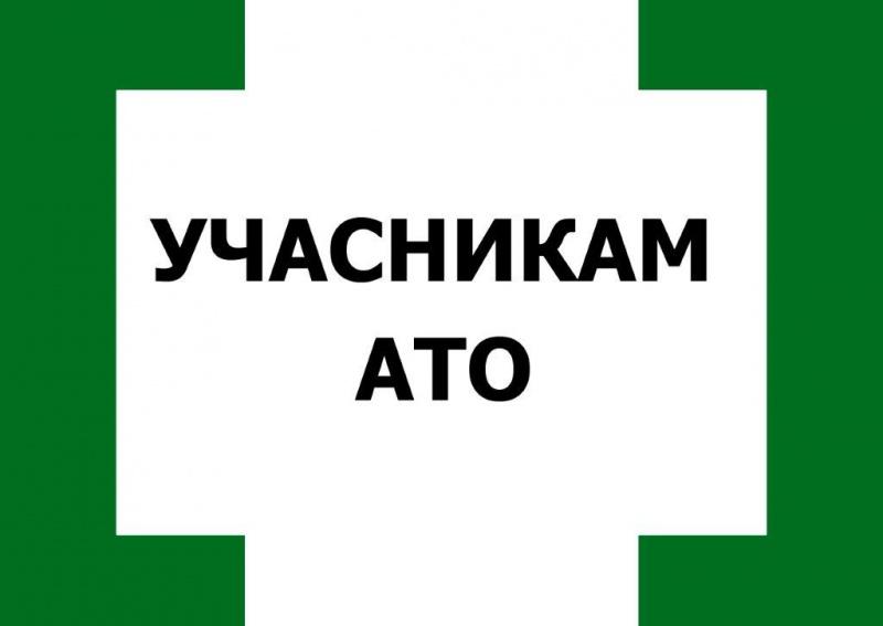 Картинки по запросу оздоровлення учасників ато 2019