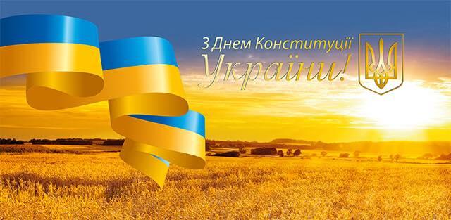 Картинки по запросу с днем конституции украины